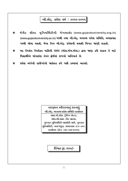 1_B.Ed. Book - Gujarat University