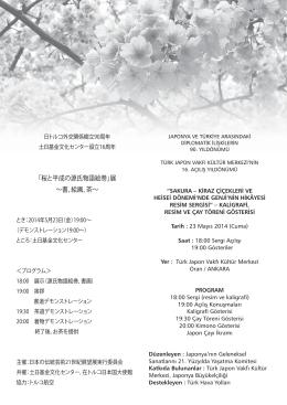 「桜と平成の源氏物語絵巻」展 ∼書,絵画,茶∼ - Japonya Büyükelçiliği