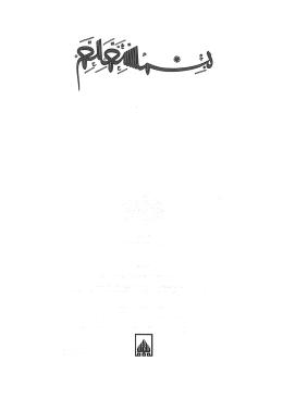 İslâm Ansiklopedisi - Cilt 32 - Jenerik