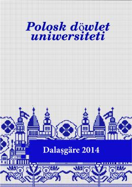 Dalaşgäre 2014 - Полоцкий государственный университет