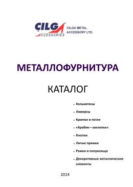 каталог 1 (pdf) - зilga metal aksesuar