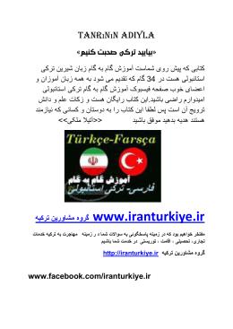 دانلود کتاب آموزش گام به گام ترکی استانبولی در 34 درس