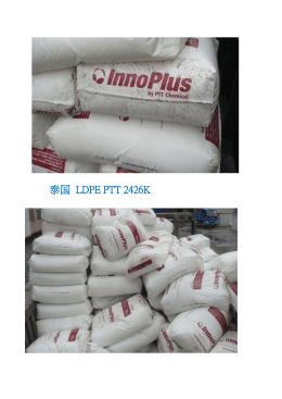泰国LDPE PTT 2426K