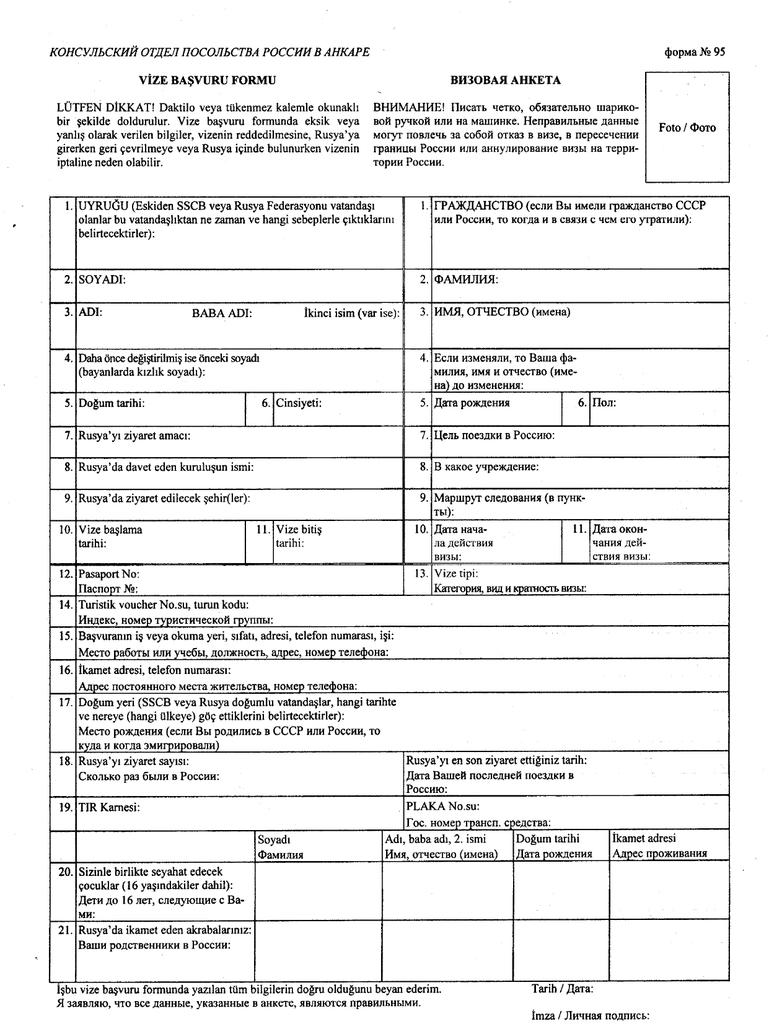Заявление По Форме 09-1-1 От 03.03.2004