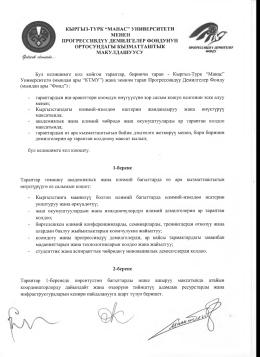 """КЫРГЫЗ-ТУРК """"МАНАС"""" УНИВЕРСИТЕТЫ МЕНЕН"""