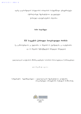 BXX saukunis qarTuli biografiuli romani