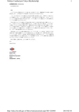 1 Türkiye Cumhuriyeti Tokyo Büyükelçiliği 2015/02/10 http://tokyo.be