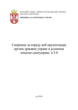 Смернице за израду веб презентација органа државне управе и