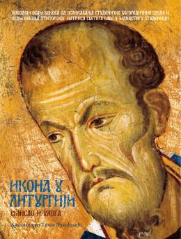 Knjiga-Ikona-u-Liturgiji