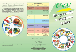 Ishranata i naseto dete (mak).pdf
