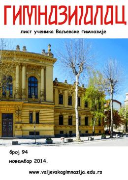- Ваљевска гимназија
