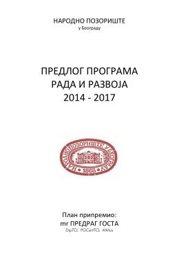 Narodno Pozoriste - Razvojni Plan (cirilica)