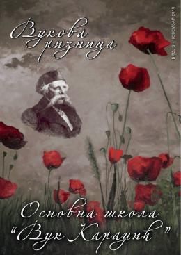 Вукова ризница - Основна школа `Вук Караџић` Пожаревац