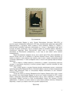 1 Од издаваштва Схиигуманија Марија (у свету Лидија