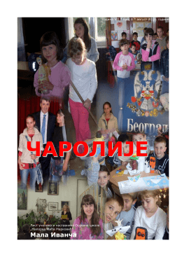 Чаролије број 8 - Милорад Мића Марковић