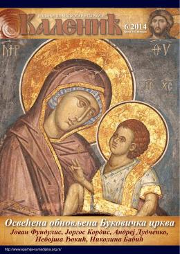 Каленић 6/2014 - Епархија Шумадијска