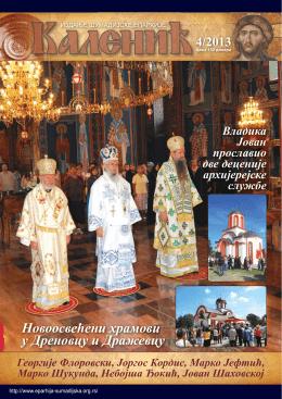 часопис каленић 4/2013