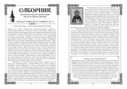 SABORNIK - Saborna crkva
