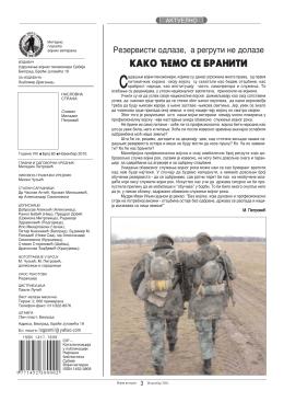 Број 83 / Стране 3-30 - Udruženje Vojnih Penzionera Srbije