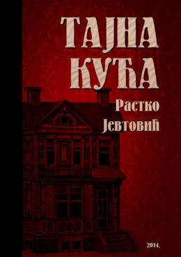 """Растко Јевтовић - """"ТАЈНА КУЋА"""""""
