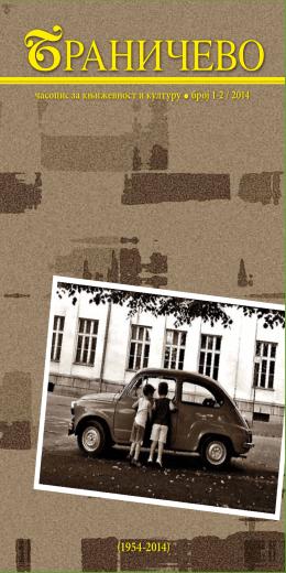 (1954-2014) Б РА Н И Ч Е В О