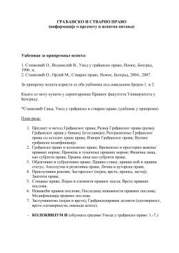 ГРАЂАНСКО И СТВАРНО ПРАВО (информације о предмету и