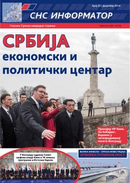 SNS Informator - Српска напредна странка