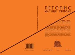 књига 489, свеска 1-2, јануар-фебруар 2012.