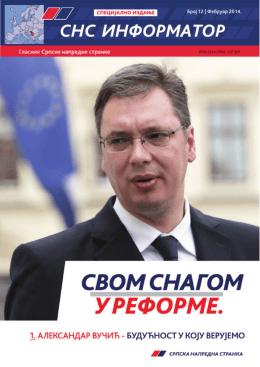 СНС Информатор бр.12 - SNS-a