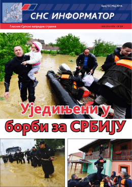 Гласник Српске напредне странке - SNS-a