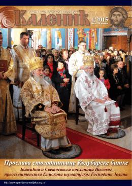 Каленић 1/2015 - Епархија Шумадијска
