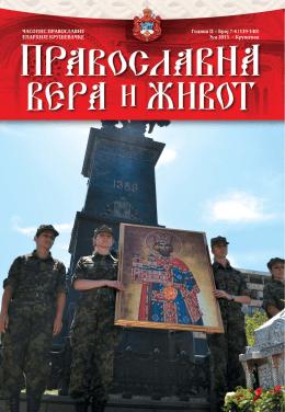 Православна вера и живот - бр. 7