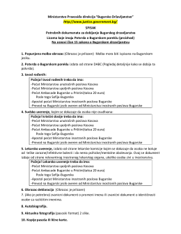 "Ministarstvo Pravosiđa direkcija ""Bugarsko Državljanstvo"" http://www"