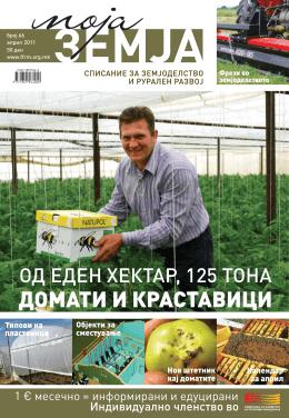 дОмаТи и КрасТавици - Федерација на фармерите на Република