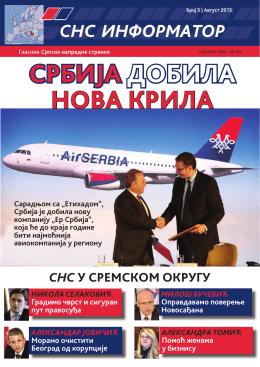 СРБИЈА ДОБИЛА НОВА КРИЛА - SNS-a