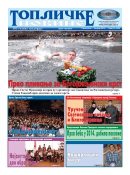 Topličke novine broj 55 (pdf)