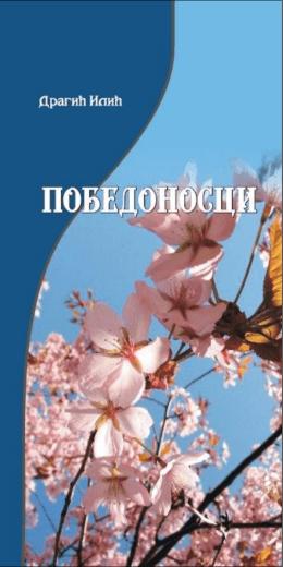 PDF - књижевно друштво