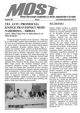 tel aviv: promocija knjige pravednici među narodima – srbija
