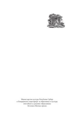 књига 488, свеска 1-2, јул-август 2011.