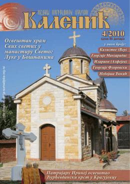 часопис каленић 4/2010