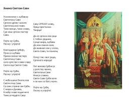 Св. Сава прослава / Sv.Sava
