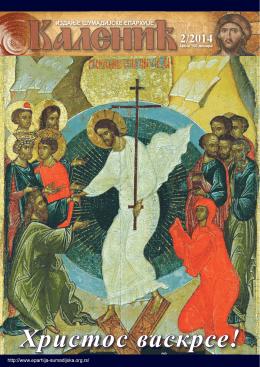 Каленић 2/2014 - Епархија Шумадијска