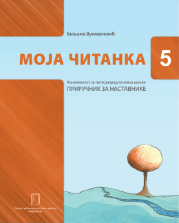МОЈА ЧИТАНКА