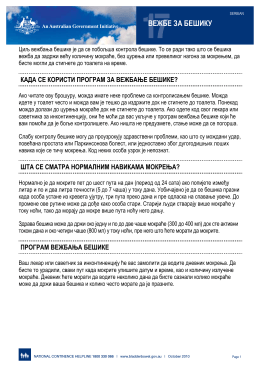 17ВЕЖБЕ ЗА БЕШИКУ - BladderBowel.gov.au