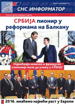 Србија пионир у реформама на балкану - SNS-a