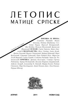 књига 487, свеска 4, април 2011.