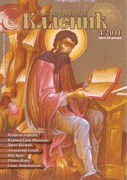 часопис каленић 4/2011