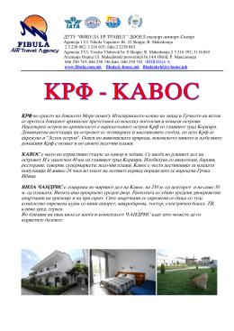 Cenovnik-KAVOS br.20