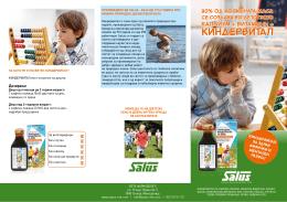 Kindervital - Salus-MK