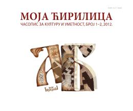 МОЈА ЋИРИЛИцА - Олгица Стефановић